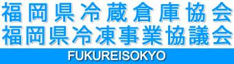 福岡県冷蔵倉庫協会